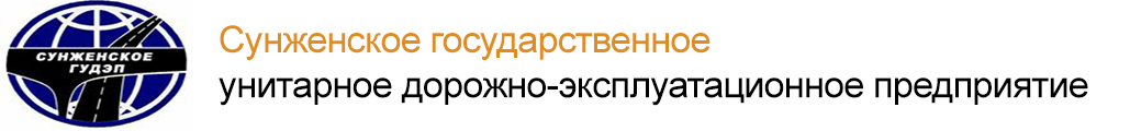 Сунженское государственное унитарное дорожно-эксплуатационное предприятие